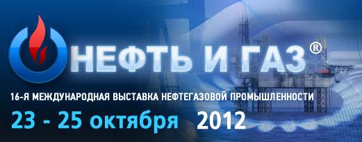 Выставке «Нефть и  Газ 2012»